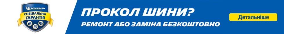 Специальная гарантия для покупателей шин Michelin