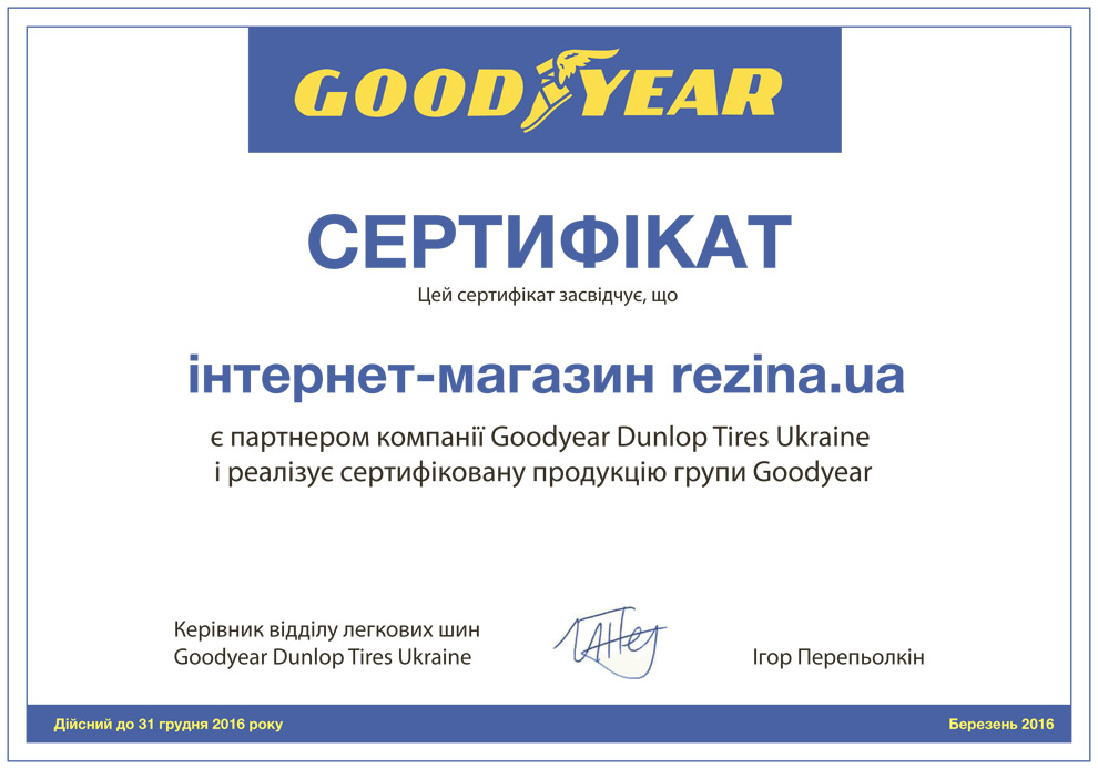 Goodyear certificate
