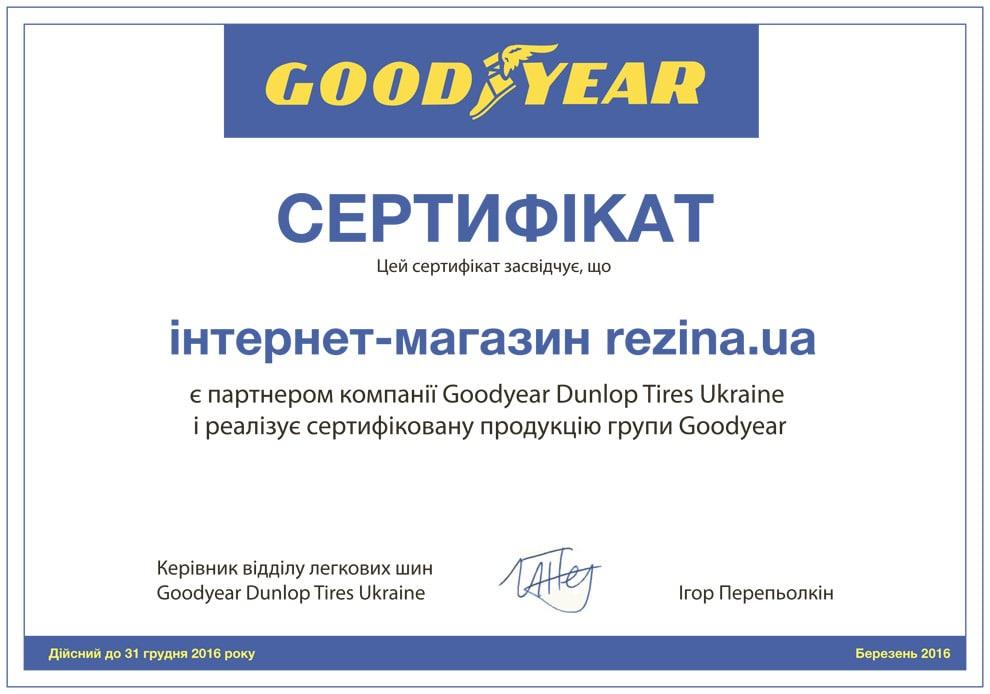 Сертификат официального дилера Goodyear